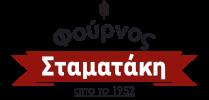 Φούρνος Σταματάκη